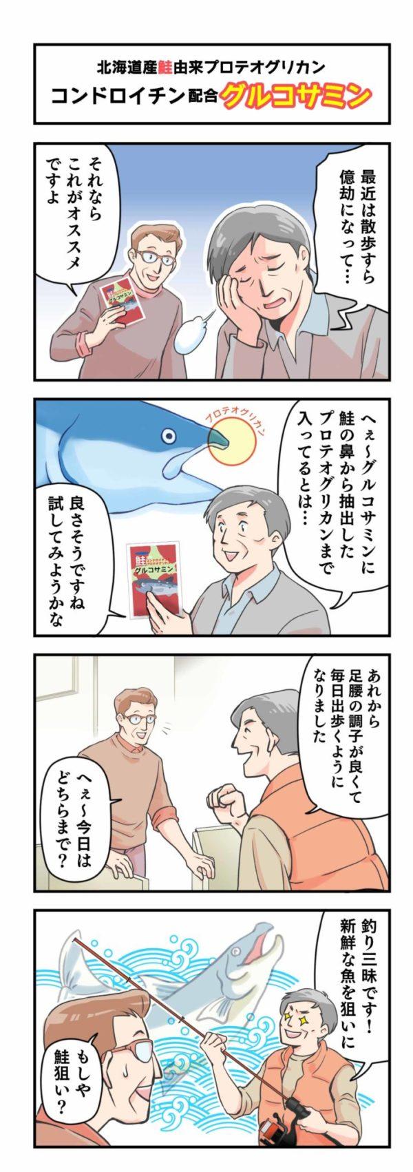 「北海道産鮭由来コンドロイチン&グルコサミン」商品紹介4コマ漫画