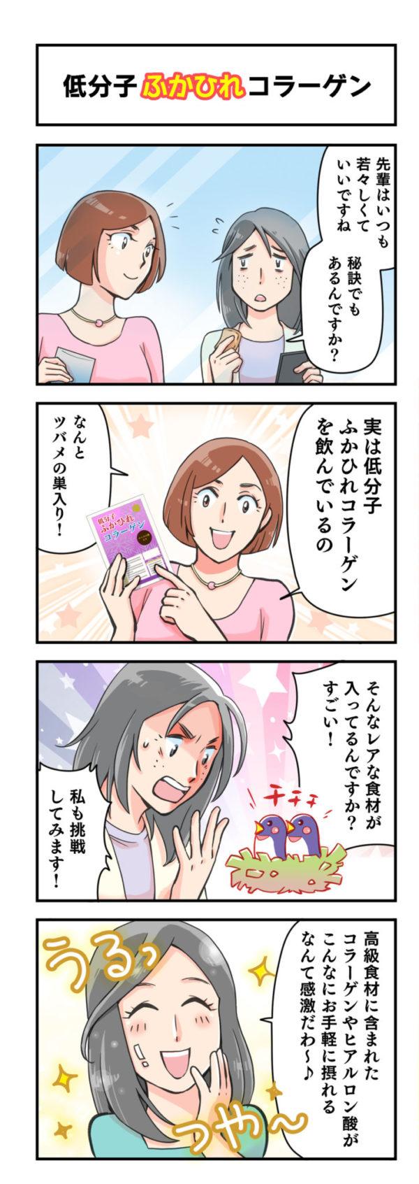 「低分子ふかひれコラーゲン」商品紹介4コマ漫画
