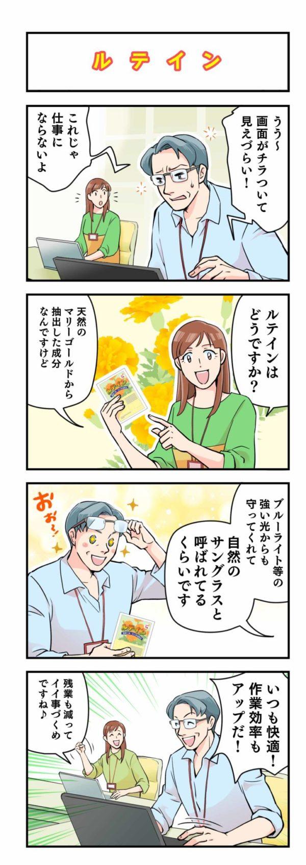 「ルテイン」商品紹介4コマ漫画