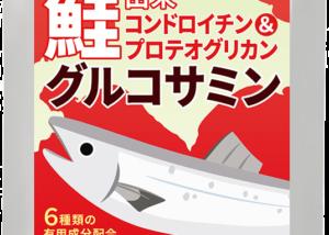 北海道産鮭由来コンドロイチン&グルコサミン