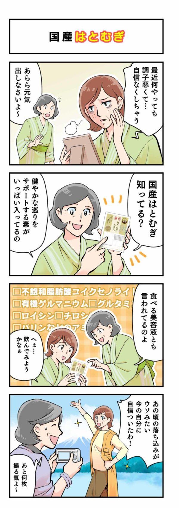 「国産はとむぎエキス」商品紹介4コマ漫画