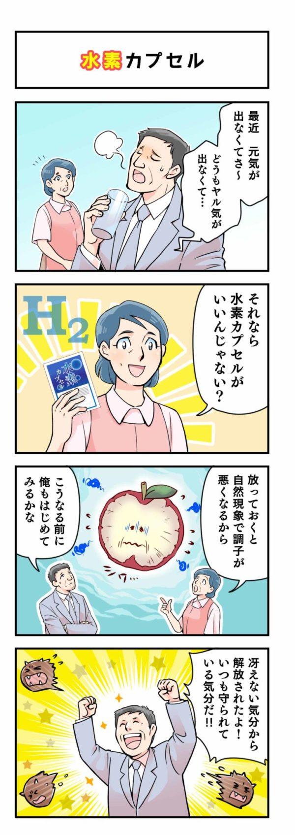 「水素カプセル」商品紹介4コマ漫画