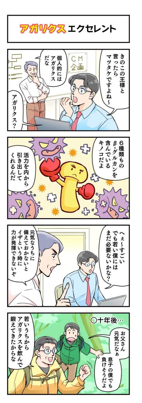 「アガリクスエクセレント」商品紹介4コマ漫画