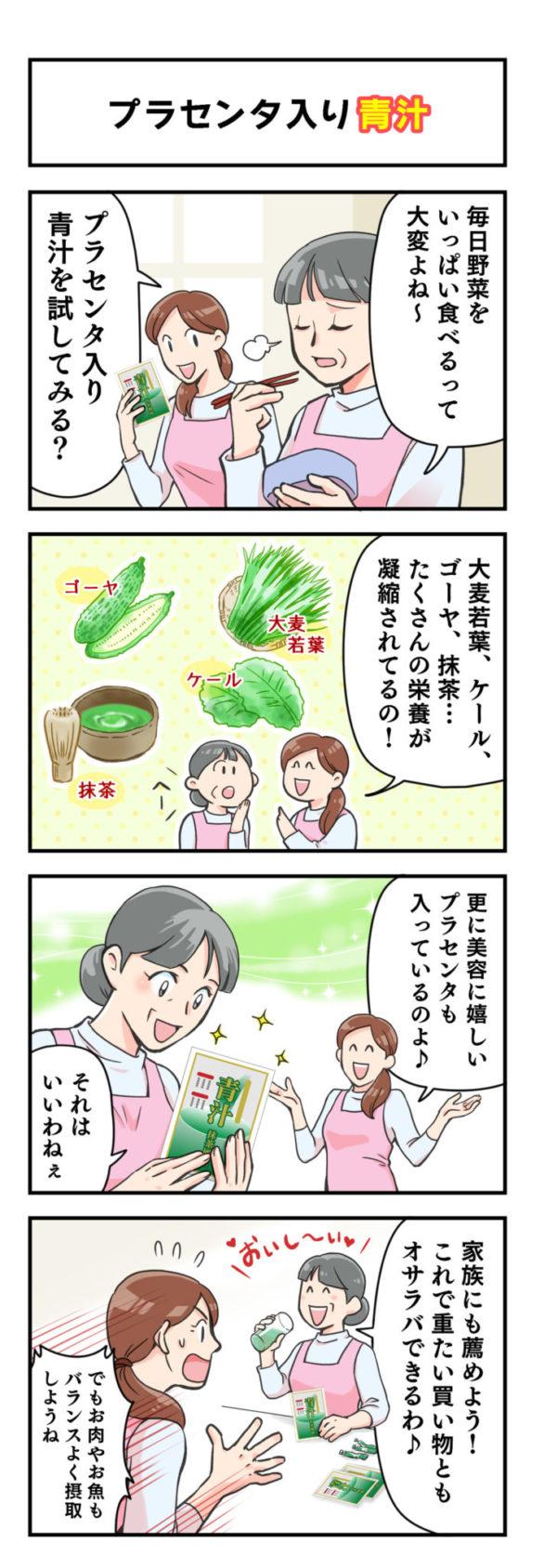 「プラセンタ入り青汁」商品紹介マンガ