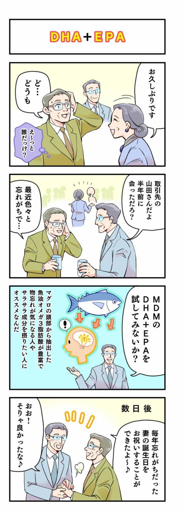「DHA+EPA」商品紹介4コマ漫画