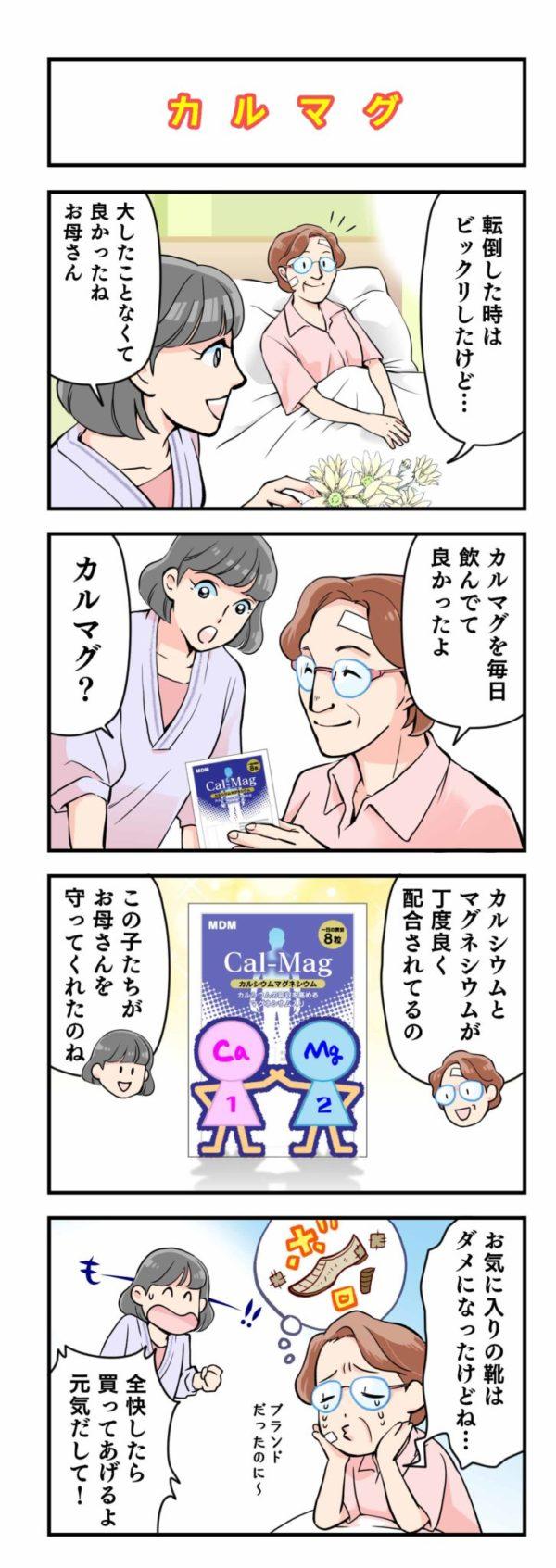 「カルマグ」商品紹介4コマ漫画