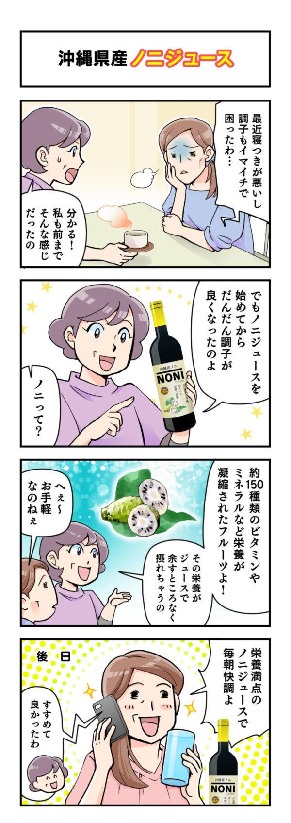 「沖縄県産 ノニジュース」商品紹介4コマ漫画