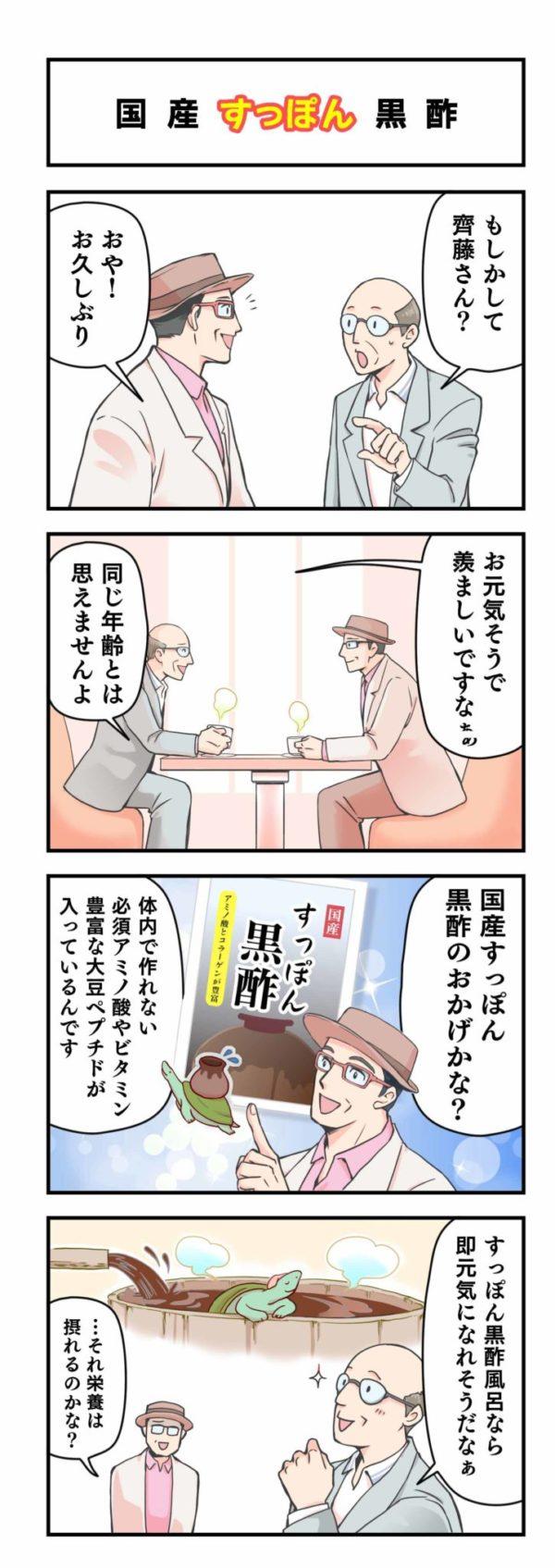 「すっぽん黒酢」商品紹介マンガ