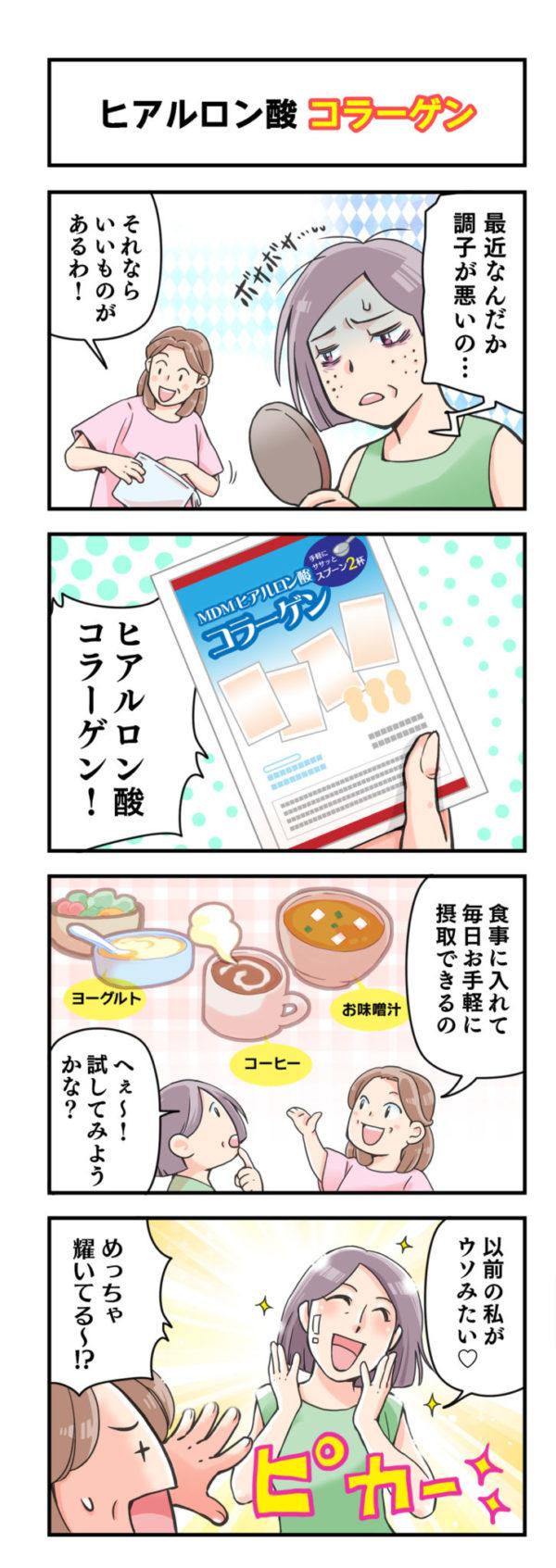 「ヒアルロン酸コラーゲン」商品紹介マンガ