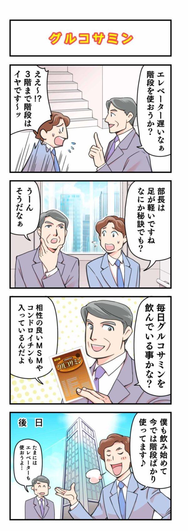 「グルコサミン」商品紹介マンガ