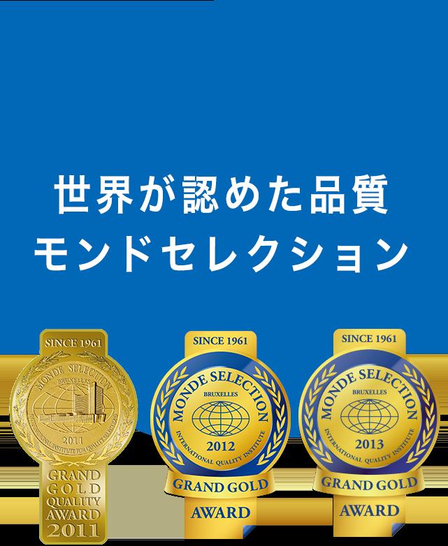 世界が認めた品質モンドセレクション 3年連続金賞受賞 DHA+EPA